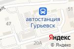 Схема проезда до компании Кедрик в Гурьевске