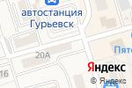 Схема проезда до компании Салон бытовых услуг в Гурьевске
