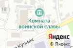 Схема проезда до компании Всероссийское добровольное пожарное общество в Горно-Алтайске