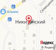 Территориальное управление пос. Никитинский Администрации Ленинск-Кузнецкого городского округа
