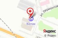 Схема проезда до компании Котак в Кемерово