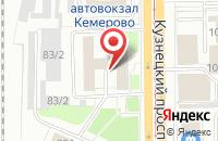 Схема проезда до компании Феникс Колор в Кемерово