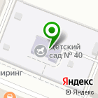 Местоположение компании Детский сад №40-0, Родничок