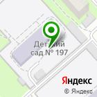 Местоположение компании Детский сад №197, Ручеёк