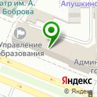 Местоположение компании Приемная заместителя Главы города по вопросам жизнеобеспечения городского хозяйства