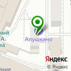Местоположение компании АНТИКВАРиОН