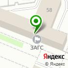 Местоположение компании Управление ЗАГС Кемеровской области