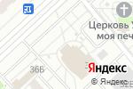 Схема проезда до компании Русский фейерверк в Кемерово