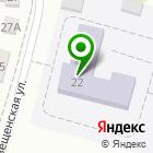 Местоположение компании Детский сад №1, Боровичок