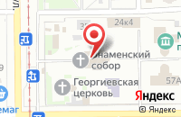 Схема проезда до компании Издательство «Вертоград» в Кемерово