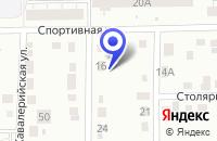 Схема проезда до компании ГУ ПРОТИВОПОЖАРНАЯ СЛУЖБА ОГПС-22 в Тяжинске