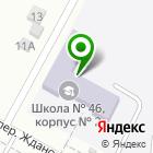 Местоположение компании Начальная школа-детский сад №73
