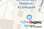 Схема проезда до компании Магазин женской одежды в Ленинске-Кузнецком