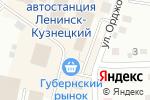 Схема проезда до компании Реклайм в Ленинске-Кузнецком