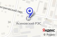 Схема проезда до компании ТОМСКИЙ ЭЛЕКТРОСЕТЕВОЙ РЕМОНТ в Асине
