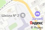 Схема проезда до компании Средняя общеобразовательная школа №2 в Ленинске-Кузнецком