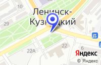 Схема проезда до компании АПТЕКИ КУЗБАССА в Ленинск-Кузнецке