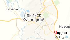 Отели города Ленинск-Кузнецкий на карте