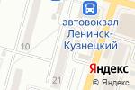 Схема проезда до компании Ника в Ленинске-Кузнецком