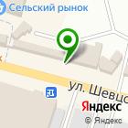 Местоположение компании Автомагазин