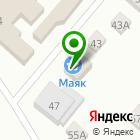 Местоположение компании Маяк