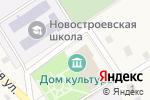Схема проезда до компании Дом культуры в Новостройке