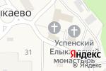 Схема проезда до компании Свято-Успенский женский монастырь в Елыкаево