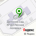 Местоположение компании Детский сад №63, Лесная полянка