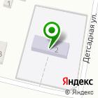 Местоположение компании Детский сад №45