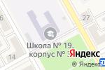 Схема проезда до компании Средняя общеобразовательная школа №19 в Новом Городке