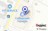 Схема проезда до компании Kari в Белове