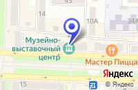 Схема проезда до компании МУ ИСТОРИКО-КРАЕВЕДЧЕСКИЙ МУЗЕЙ в Белове