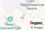 Схема проезда до компании Селяночка в Верхе-Егосе