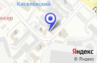 Схема проезда до компании МУЗ ГОВД МЕДВЫТРЕЗВИТЕЛЬ №1 в Киселевске