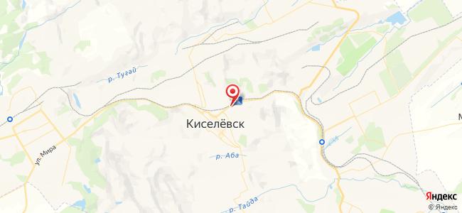 Киселёвск