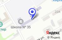 Схема проезда до компании МОУ ШКОЛА №35 в Киселевске