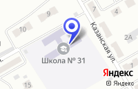 Схема проезда до компании МОУ СРЕДНЯЯ ОБЩЕОБРАЗОВАТЕЛЬНАЯ ШКОЛА ШКОЛА №31 в Киселевске
