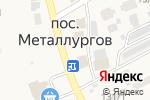 Схема проезда до компании Региональный Центр Недвижимости в Металлургове