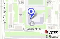 Схема проезда до компании МОУ СРЕДНЯЯ ОБЩЕОБРАЗОВАТЕЛЬНАЯ ШКОЛА №98 в Новокузнецке