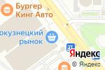 Схема проезда до компании LANCELOT в Новокузнецке