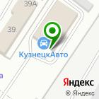 Местоположение компании КУЗБАССУАЗЦЕНТР