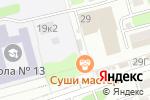 Схема проезда до компании Пивточка в Новокузнецке