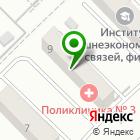 Местоположение компании АГЕНТ Карго Экспресс
