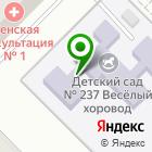 Местоположение компании Детский сад №237
