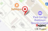 Схема проезда до компании Автомир-Нк в Новокузнецке