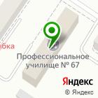 Местоположение компании НоКоток