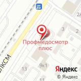 ООО Поликлиника Профмедосмотр