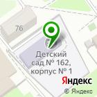 Местоположение компании Детский сад №162