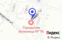 Схема проезда до компании МУЗ ГОРОДСКАЯ БОЛЬНИЦА №16 в Новокузнецке