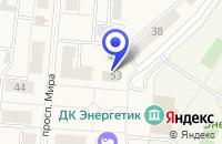 Схема проезда до компании МУ РЕДАКЦИЯ ГАЗЕТЫ КАЛТАНСКИЙ ВЕСТНИК в Калтане